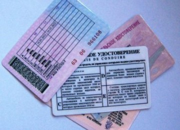 Реквизиты для оплаты госпошлины за замену водительского удостоверения