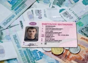 Сколько действует госпошлина на водительские права после оплаты