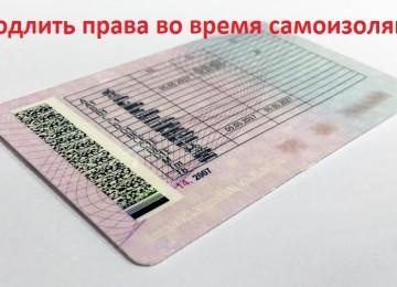 Россияне могут остаться без ВУ из-за коронавируса