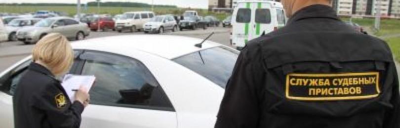 Арестованные машины судебными приставами продажа
