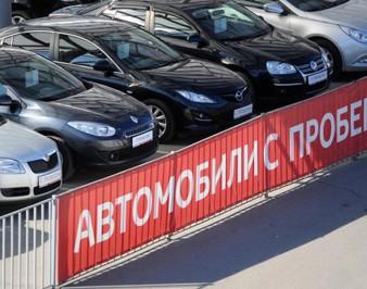 Новые правила продажи подержанных авто