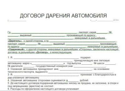 Договор дарения на машину образец