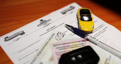 Сколько стоит оформить покупку автомобиля